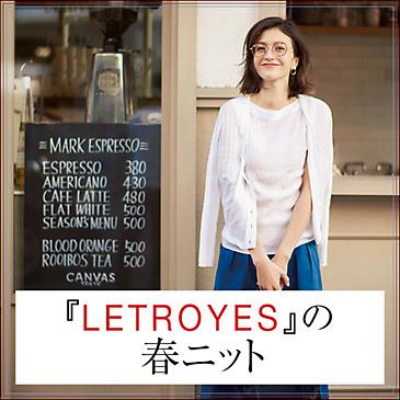 『LETROYES』の春ニット