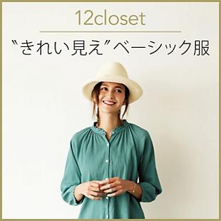 "【LEE 5月号掲載】『12closet』""きれい見え""ベーシック服"