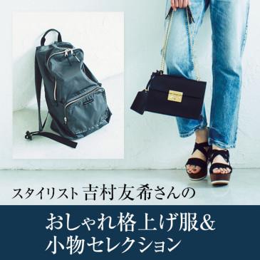 (スタイリスト)吉村友希さんのおしゃれ格上げ服&小物セレクション