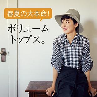 【LEE 5月号掲載】『ボリュームトップス』が春夏の大本命!