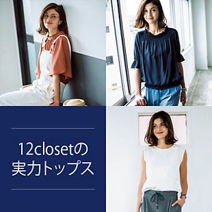 『12closet』いいこと盛りの実力トップス!