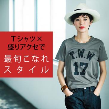 Tシャツ×盛りアクセで最旬こなれスタイル