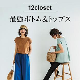 『12closet』!