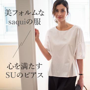 美フォルムな『saqui』の服/心を満たす『SU』のピアス
