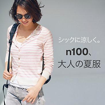 シックに涼しく。n100、大人の夏服
