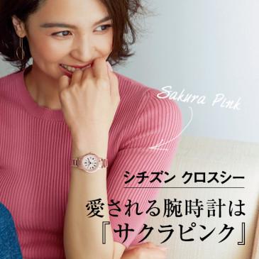 シチズン クロクシー愛される腕時計は『サクラピンク』