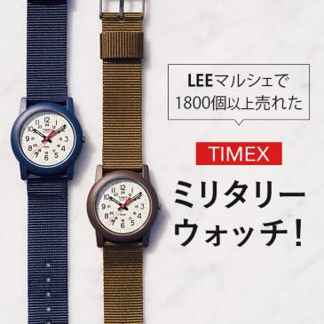 『TIMEX』ミリタリーウォッチ!