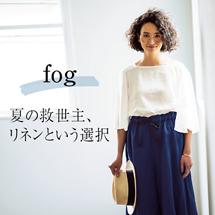 夏の救世主『fog』のリネン