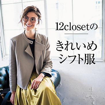 12closetのきれいめシフト服