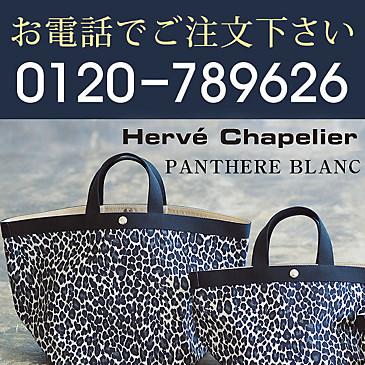 エルベシャプリエのバッグ