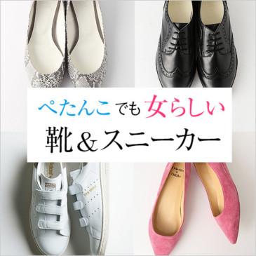 女らしいぺたんこ靴