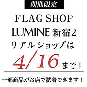 FLAG SHOPリアルショップがLUMINE新宿2に4/1OPEN