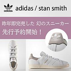 adidas/stan smith 昨年即完売した幻のスニーカー先行予約開始!