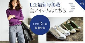 【LEE2月号掲載】LEE最新号掲載の全アイテムはこちら!
