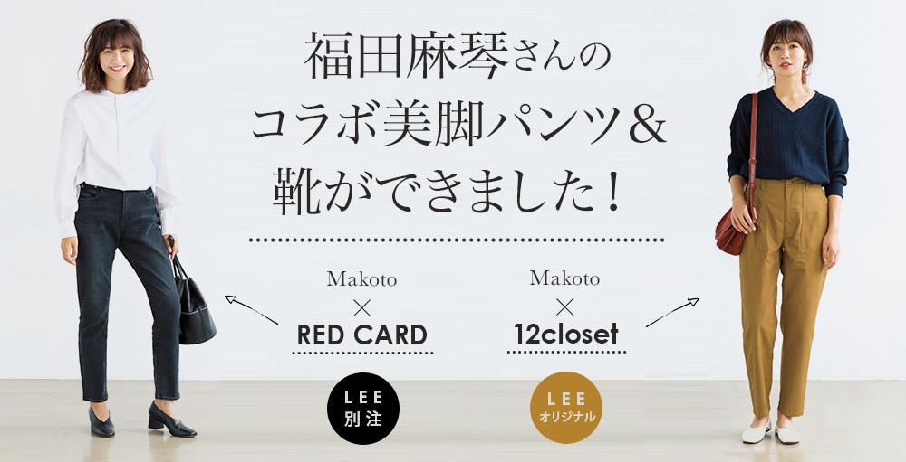 福田麻琴さんのコラボ美脚パンツ&<br>靴ができました!