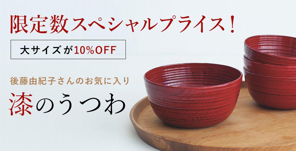 後藤由紀子さん愛用の石川漆宝堂のうつわが数量限定で特別価格に。今だけのお得なプライス、見逃せません!