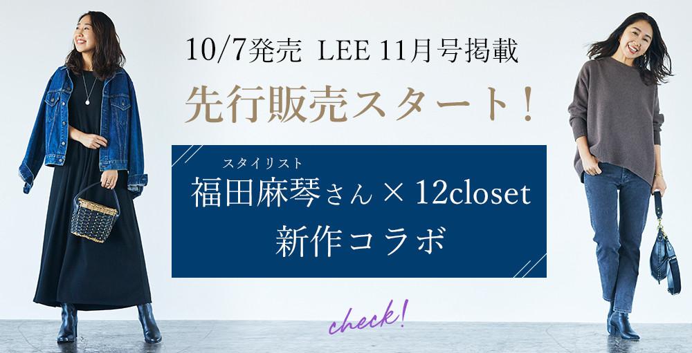 10月7日発売 LEE11月号掲載『スタイリスト福田麻琴さん×12closet』コラボの新作!