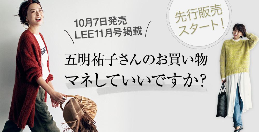 大人気企画「五明祐子さんのお買い物、マネしていいですか?」から一部先行販売をスタートします!