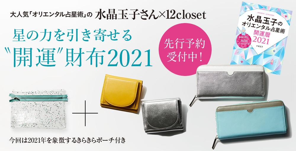 【2021年版水晶玉子さんコラボ開運カラー財布】先行予約スタートしました!!
