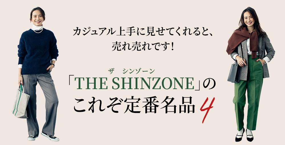 「THE SHINZONE」のこれぞ定番名品4