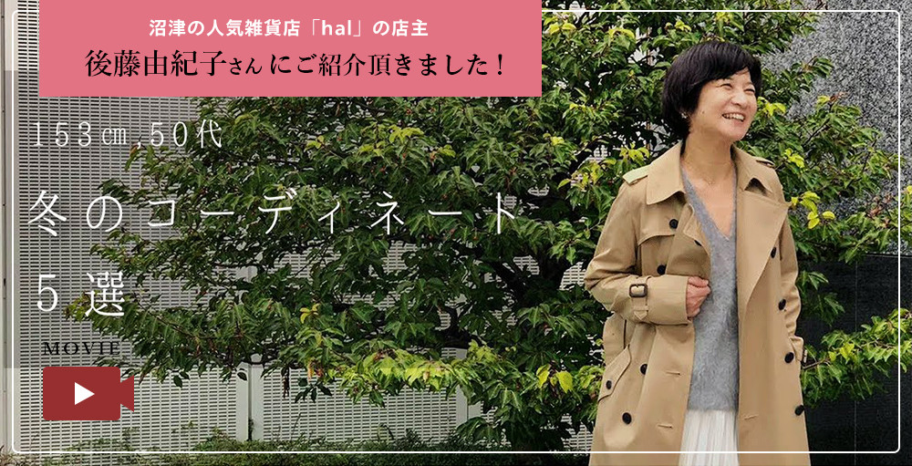 YouTube チャンネル「後藤由紀子と申します」にて、LEEマルシェの商品をご紹介頂きました!