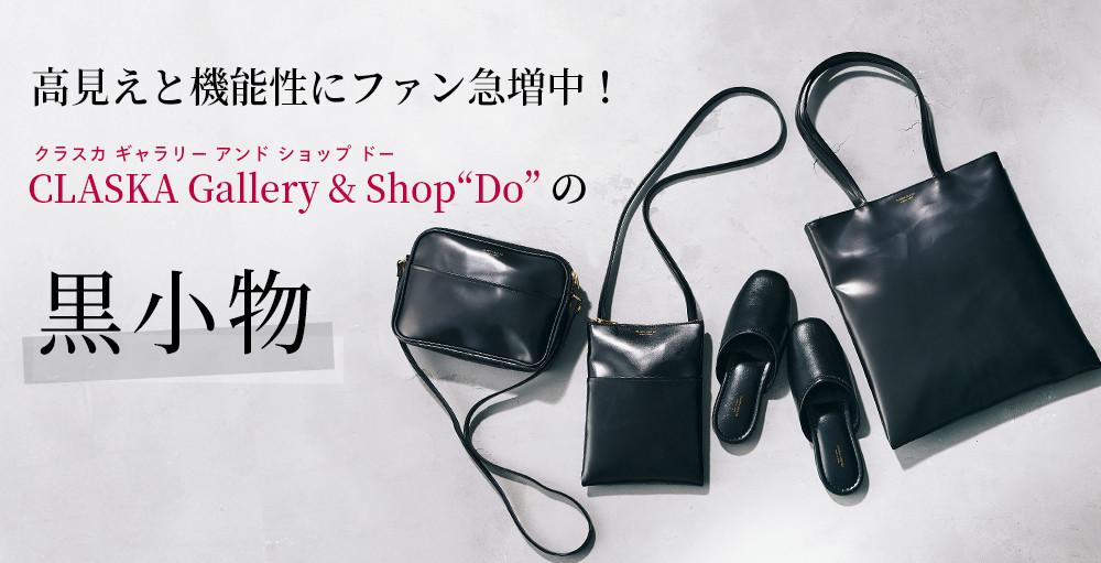 "CLASKA Gallery & Shop""Do""の黒小物"