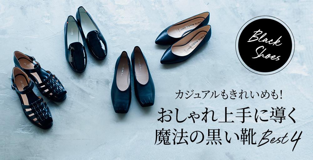 おしゃれ上手に導く 魔法の黒い靴Best4