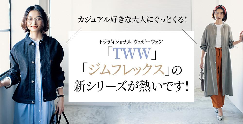 「TWW」「ジムフレックス」の新シリーズが熱いです!