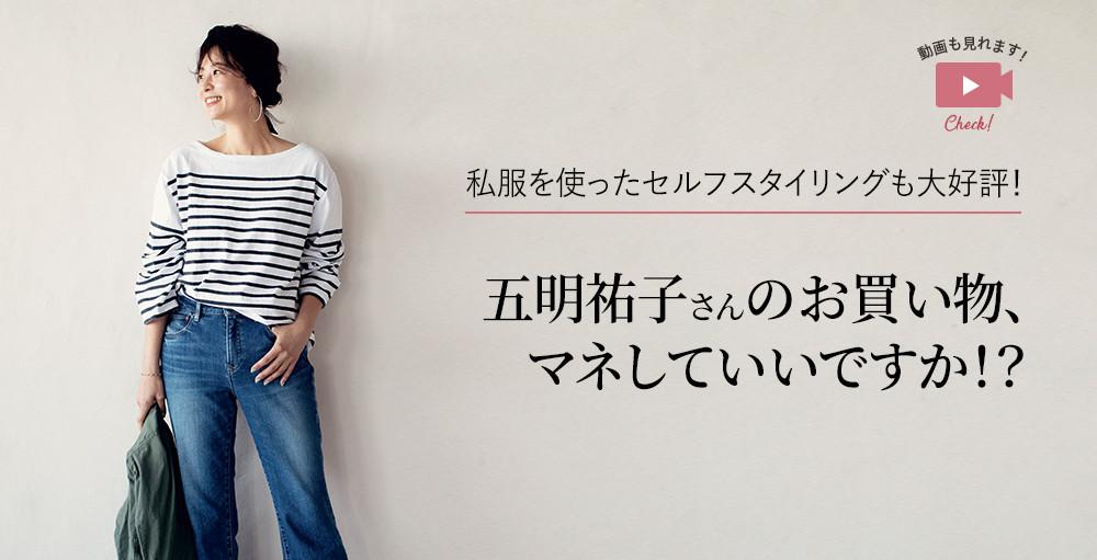 五明祐子さんのお買い物、マネしていいですか!?