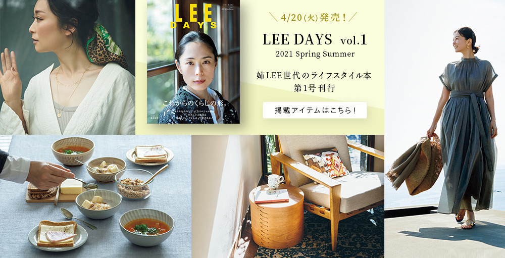 LEE DAYS[リーデイズ] vol.1 2021 Spring Summer 掲載アイテム!