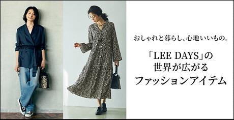 おしゃれと暮らし、心地いいもの。「LEE DAYS」の世界が広がる ファッションアイテム