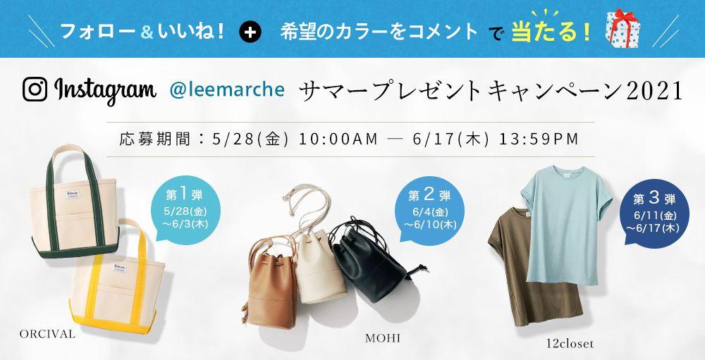 【LEEマルシェ】 Instagram サマープレゼントキャンペーン 2021