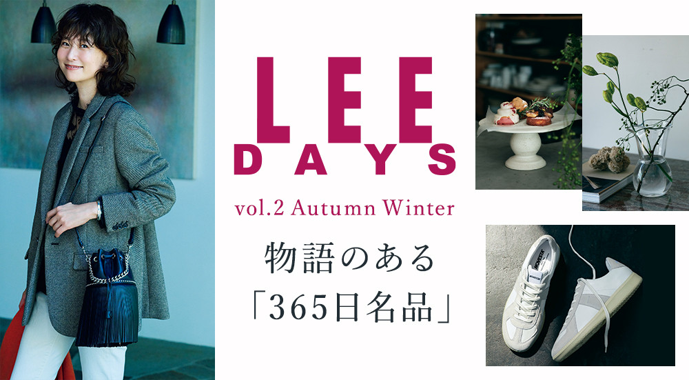 LEE DAYS vol.2 Autumn Winter 物語のある「365日名品」