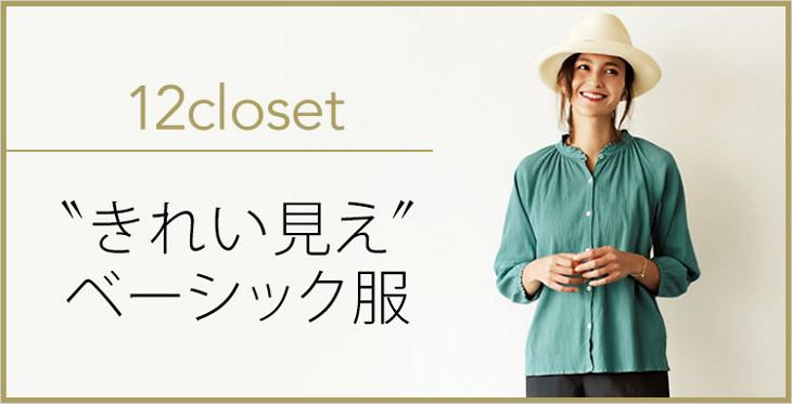 "『12closet』""きれい見え""ベーシック服"
