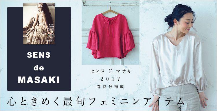 【SENS de MASAKI掲載】雅姫さんのムック本「SENS de MASAKI」Vol.6掲載アイテム!