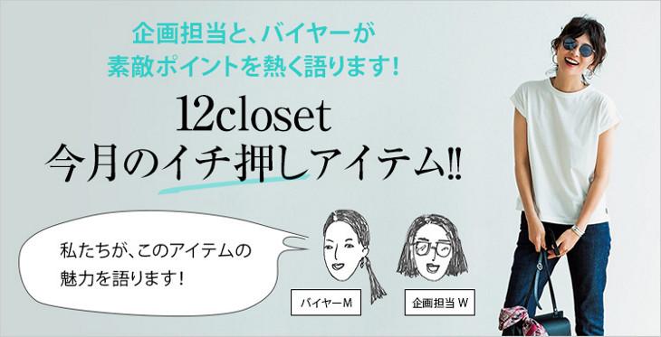 12closet 今月のイチ押しアイテム