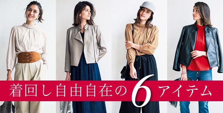 6つのきれいめ服