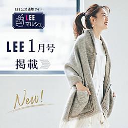 【LEE1月号】最新号掲載の全アイテムはこちら!