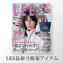 最新号LEE 1月号
