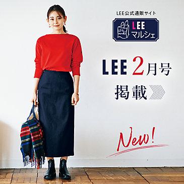 LEE 2月号掲載特集