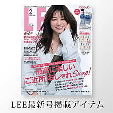 最新号LEE2月号