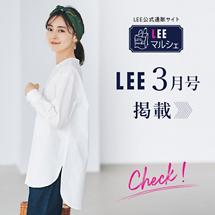 LEE 3月号掲載特集