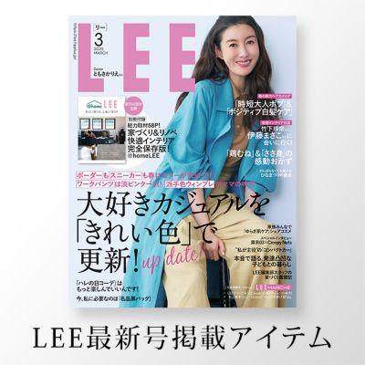【LEE 3月号掲載】3月号掲載特集