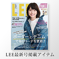 最新号LEE3月号