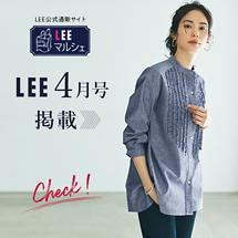 LEE 4月号掲載特集