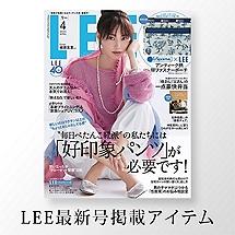 最新号LEE4月号