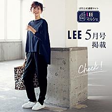 LEE 5月号掲載特集