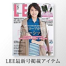 最新号LEE5月号