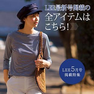 【LEE 5月号掲載】5月号掲載特集