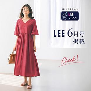 【LEE 6月号掲載】6月号掲載特集